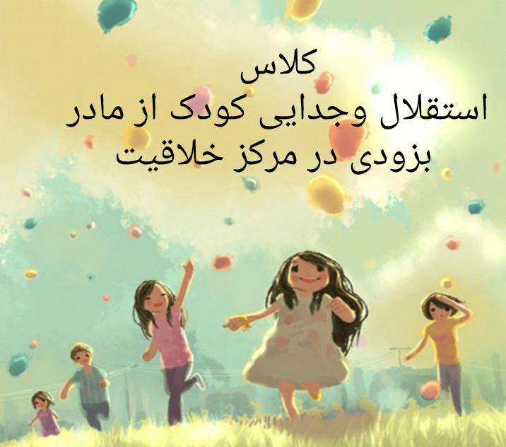 کلاس استقلال و جدایی کودک از مادر بزودی در خانه خلاقیت
