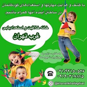 مرکز استعدادیابی کودکان