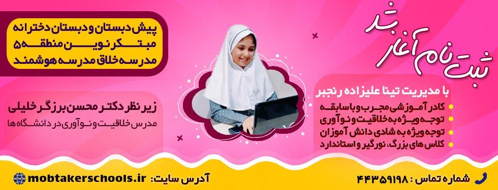 پیش ثبت نام دبستان دخترانه مبتکرنوین